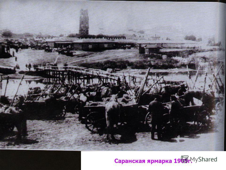 Саранская ярмарка 1905г.