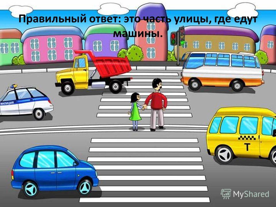 Правильный ответ: это часть улицы, где едут машины.