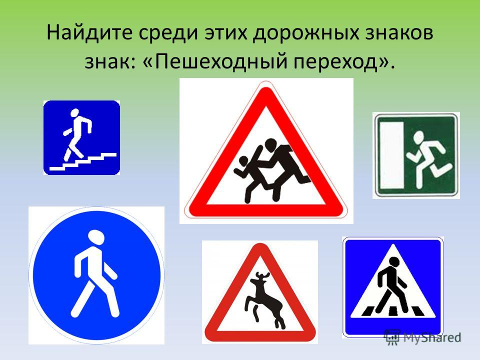 Найдите среди этих дорожных знаков знак: «Пешеходный переход».