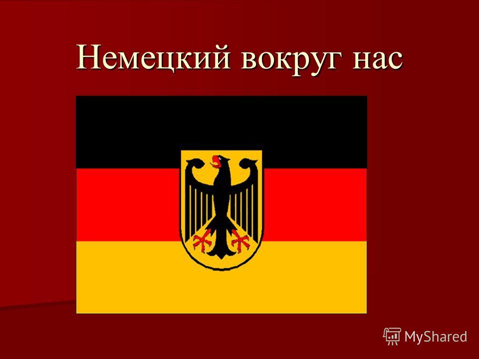 Немецкий вокруг нас