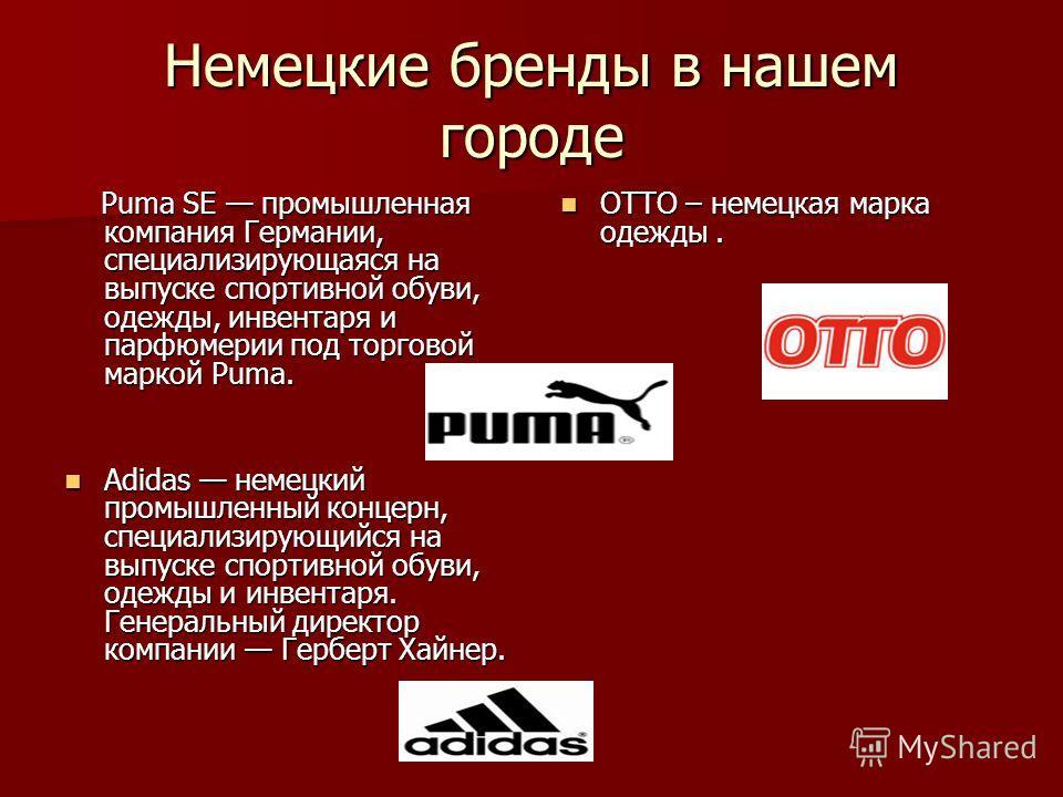 Немецкие бренды в нашем городе Puma SE промышленная компания Германии, специализирующаяся на выпуске спортивной обуви, одежды, инвентаря и парфюмерии под торговой маркой Puma. Puma SE промышленная компания Германии, специализирующаяся на выпуске спор