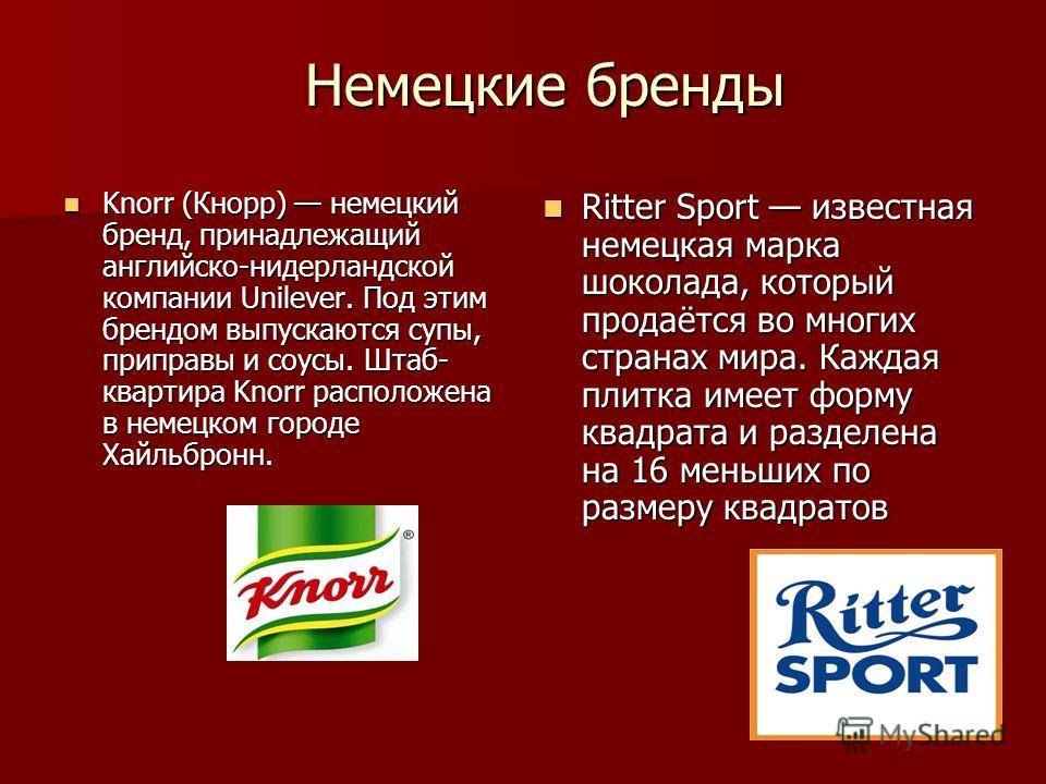 Немецкие бренды Knorr (Кнорр) немецкий бренд, принадлежащий английско-нидерландской компании Unilever. Под этим брендом выпускаются супы, приправы и соусы. Штаб- квартира Knorr расположена в немецком городе Хайльбронн. Knorr (Кнорр) немецкий бренд, п
