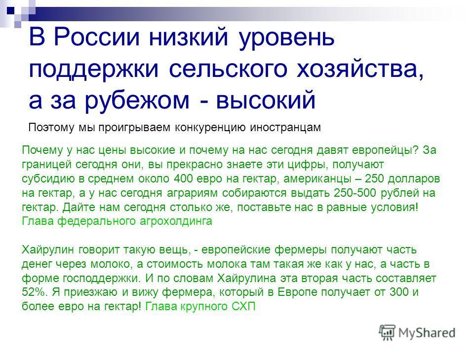 В России низкий уровень поддержки сельского хозяйства, а за рубежом - высокий Почему у нас цены высокие и почему на нас сегодня давят европейцы? За границей сегодня они, вы прекрасно знаете эти цифры, получают субсидию в среднем около 400 евро на гек