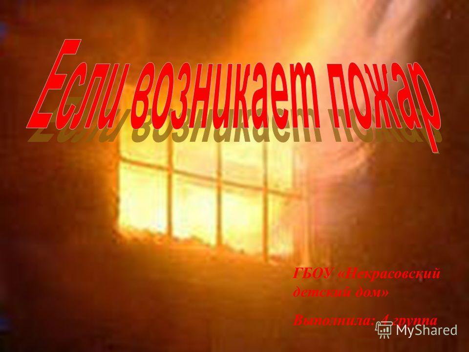ГБОУ «Некрасовский детский дом» Выполнила: 4 группа