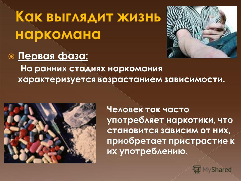 Первая фаза: На ранних стадиях наркомания характеризуется возрастанием зависимости. Человек так часто употребляет наркотики, что становится зависим от них, приобретает пристрастие к их употреблению.