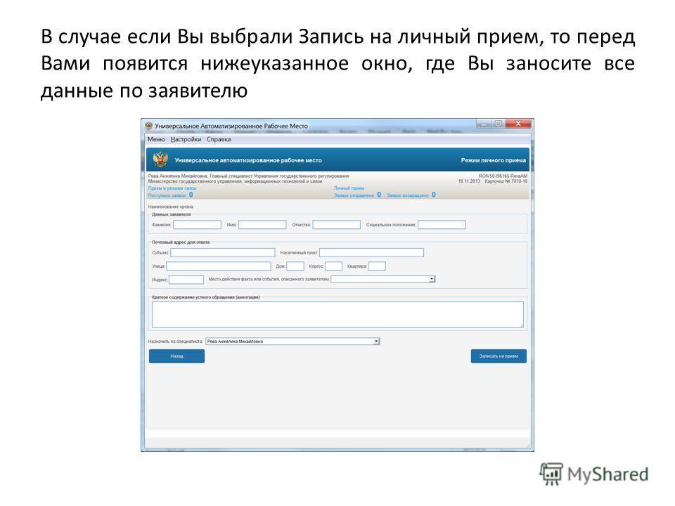 В случае если Вы выбрали Запись на личный прием, то перед Вами появится нижеуказанное окно, где Вы заносите все данные по заявителю