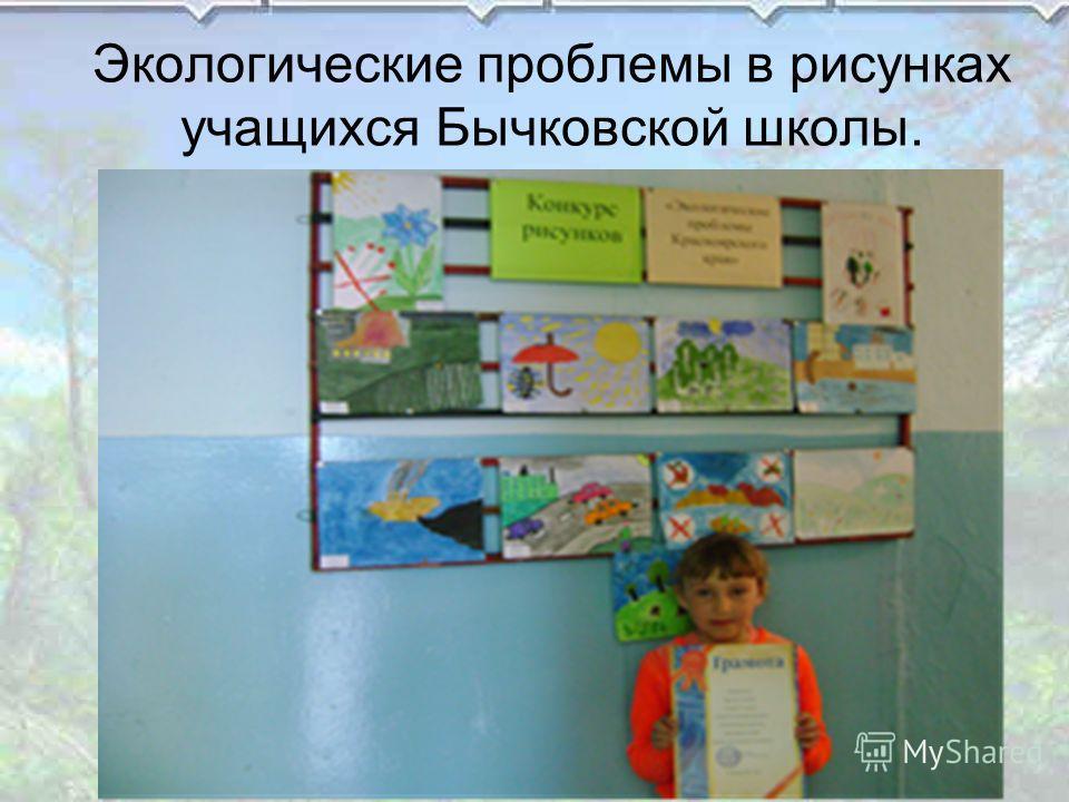 Экологические проблемы в рисунках учащихся Бычковской школы.
