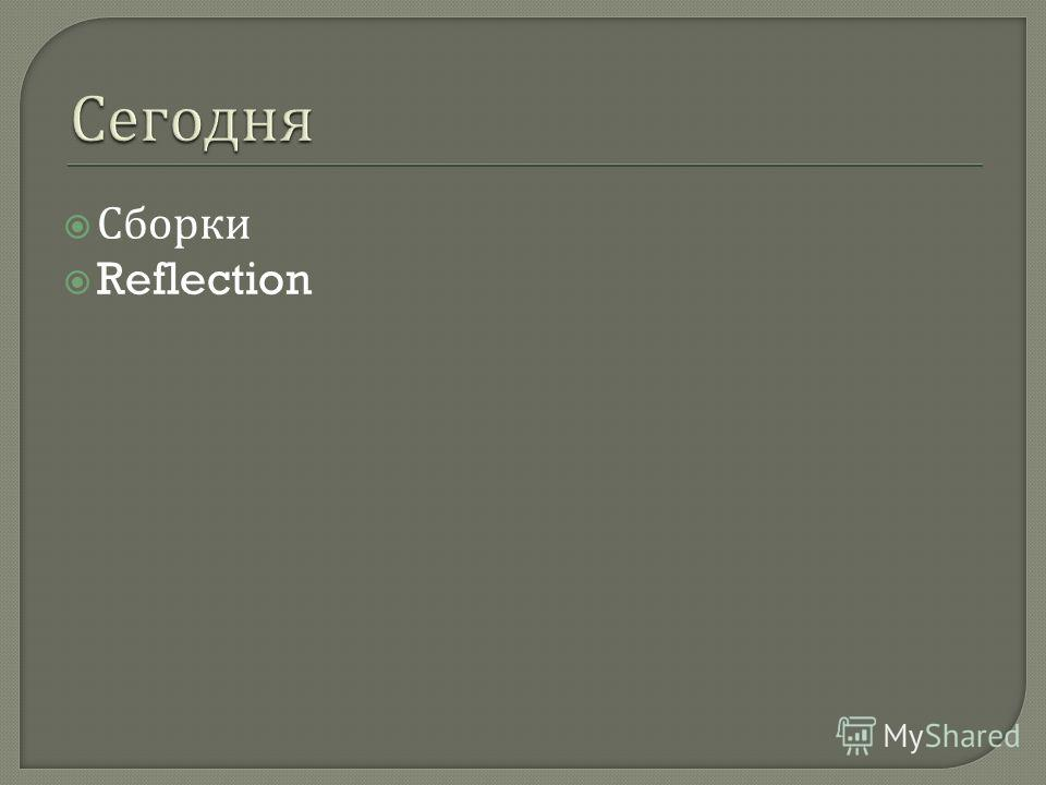 Сборки Reflection