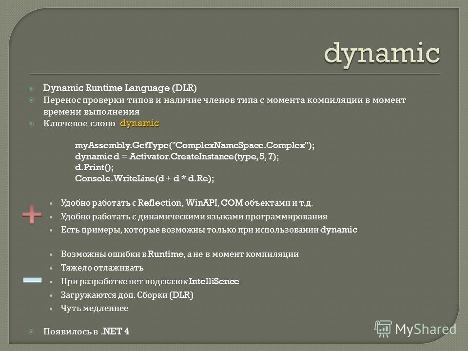 Dynamic Runtime Language (DLR) Перенос проверки типов и наличие членов типа с момента компиляции в момент времени выполнения dynamic Ключевое слово dynamic myAssembly.GetType(