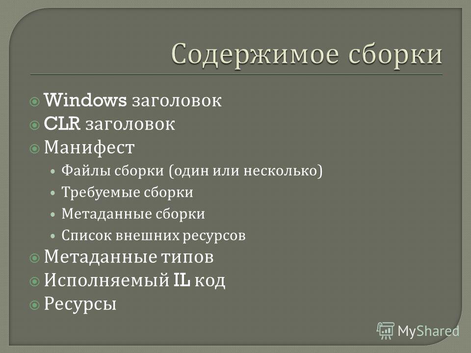 Windows заголовок CLR заголовок Манифест Файлы сборки ( один или несколько ) Требуемые сборки Метаданные сборки Список внешних ресурсов Метаданные типов Исполняемый IL код Ресурсы
