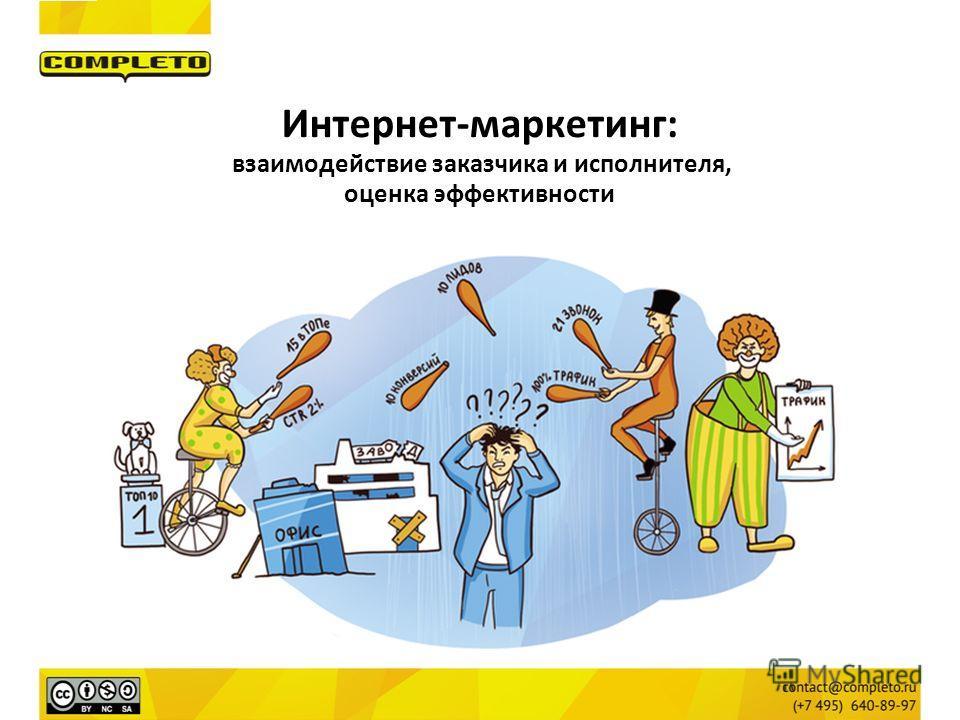 Интернет-маркетинг: взаимодействие заказчика и исполнителя, оценка эффективности