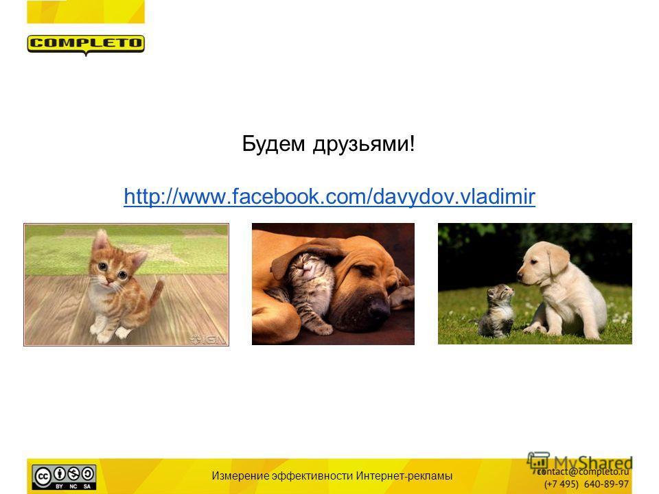 Измерение эффективности Интернет-рекламы Будем друзьями! http://www.facebook.com/davydov.vladimir