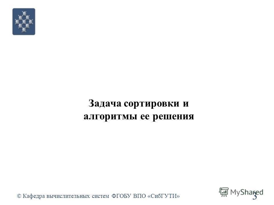 Задача сортировки и алгоритмы ее решения © Кафедра вычислительных систем ФГОБУ ВПО «СибГУТИ» 3