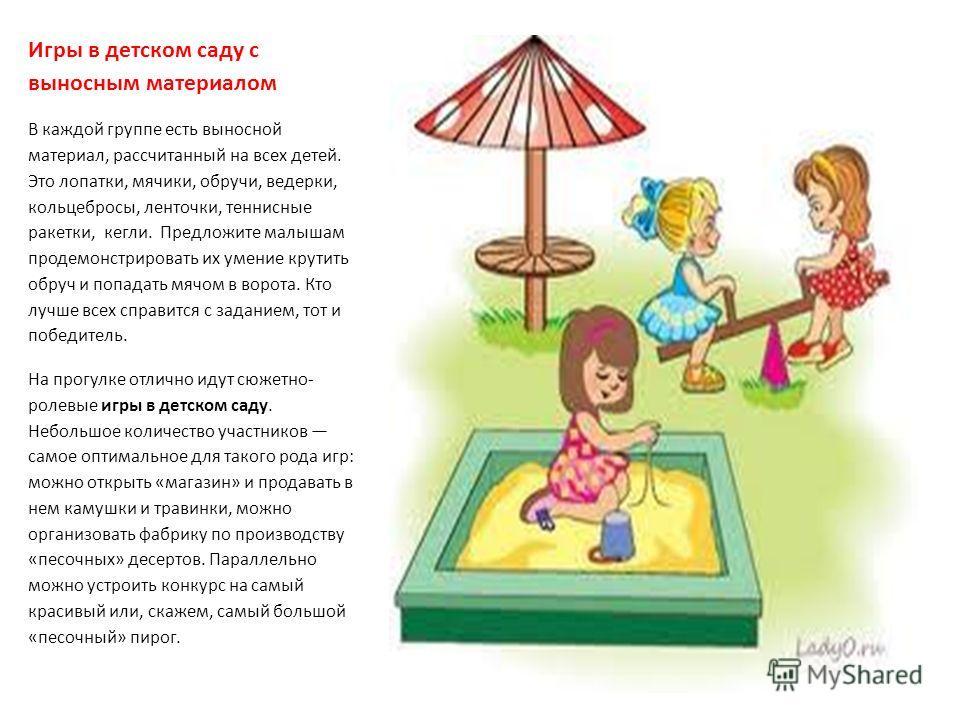 Игры в детском саду с выносным материалом В каждой группе есть выносной материал, рассчитанный на всех детей. Это лопатки, мячики, обручи, ведерки, кольцебросы, ленточки, теннисные ракетки, кегли. Предложите малышам продемонстрировать их умение крути