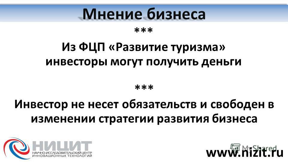 *** Из ФЦП «Развитие туризма» инвесторы могут получить деньги Мнение бизнеса *** Инвестор не несет обязательств и свободен в изменении стратегии развития бизнеса www.nizit.ru