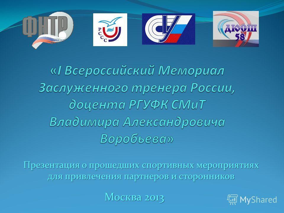 Презентация о прошедших спортивных мероприятиях для привлечения партнеров и сторонников Москва 2013