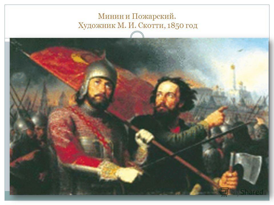 Минин и Пожарский. Художник М. И. Скотти, 1850 год