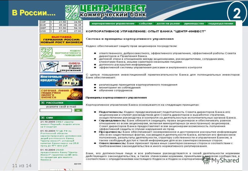 ПРОЕКТ «КОРПОРАТИВНОЕ УПРАВЛЕНИЕ В БАНКОВСКОМ СЕКТОРЕ РОССИИ» 11 из 14 В России.... 2