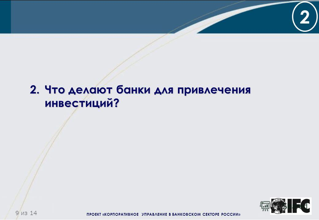 ПРОЕКТ «КОРПОРАТИВНОЕ УПРАВЛЕНИЕ В БАНКОВСКОМ СЕКТОРЕ РОССИИ» 9 из 14 2.Что делают банки для привлечения инвестиций? 2