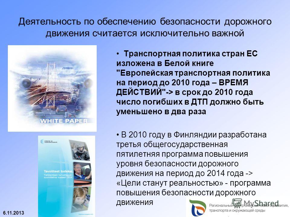 6.11.2013 Деятельность по обеспечению безопасности дорожного движения считается исключительно важной Транспортная политика стран ЕС изложена в Белой книге