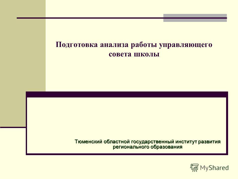 Подготовка анализа работы управляющего совета школы Тюменский областной государственный институт развития регионального образования