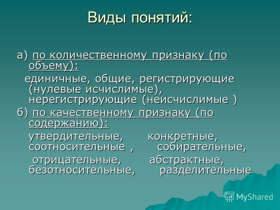 Виды понятий: а) по количественному признаку (по объему): единичные, общие, регистрирующие (нулевые исчислимые), нерегистрирующие (неисчислимые ) единичные, общие, регистрирующие (нулевые исчислимые), нерегистрирующие (неисчислимые ) б) по качественн