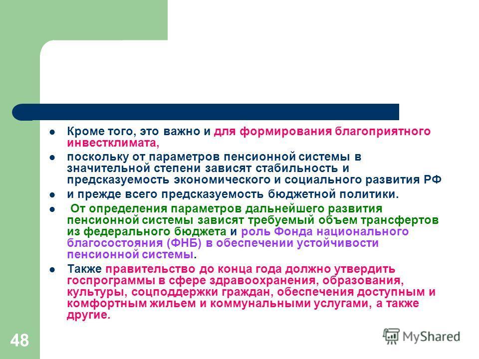 48 Кроме того, это важно и для формирования благоприятного инвестклимата, поскольку от параметров пенсионной системы в значительной степени зависят стабильность и предсказуемость экономического и социального развития РФ и прежде всего предсказуемость
