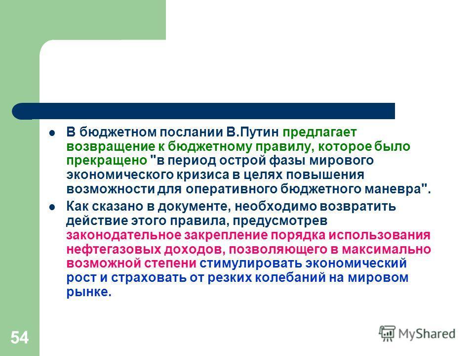 54 В бюджетном послании В.Путин предлагает возвращение к бюджетному правилу, которое было прекращено