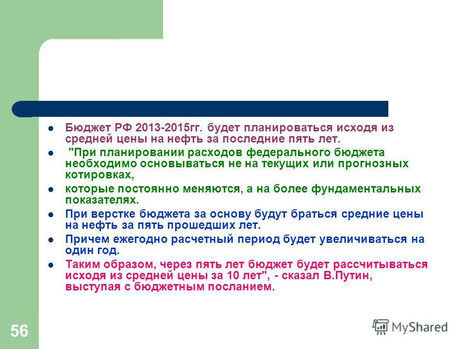 56 Бюджет РФ 2013-2015гг. будет планироваться исходя из средней цены на нефть за последние пять лет.