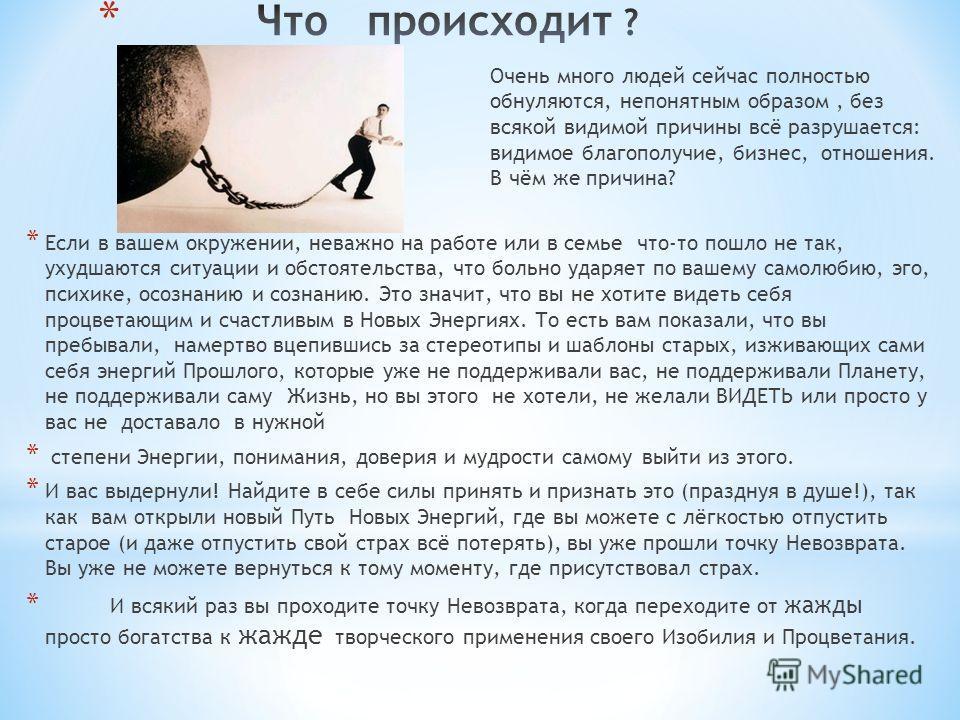 ЛЮБЫЕ СОВПАДЕНИЯ – НЕ СЛУЧАЙНЫ !!! Достаточно утром или вечером, перед сном сделать такой призыв: « Я Есмь, кто Я Есмь (имя) призываю, повелеваю, провозглашаю и позволяю Вселенной быть синхронистичной со мной и я провозглашаю, что я синхронистична (е