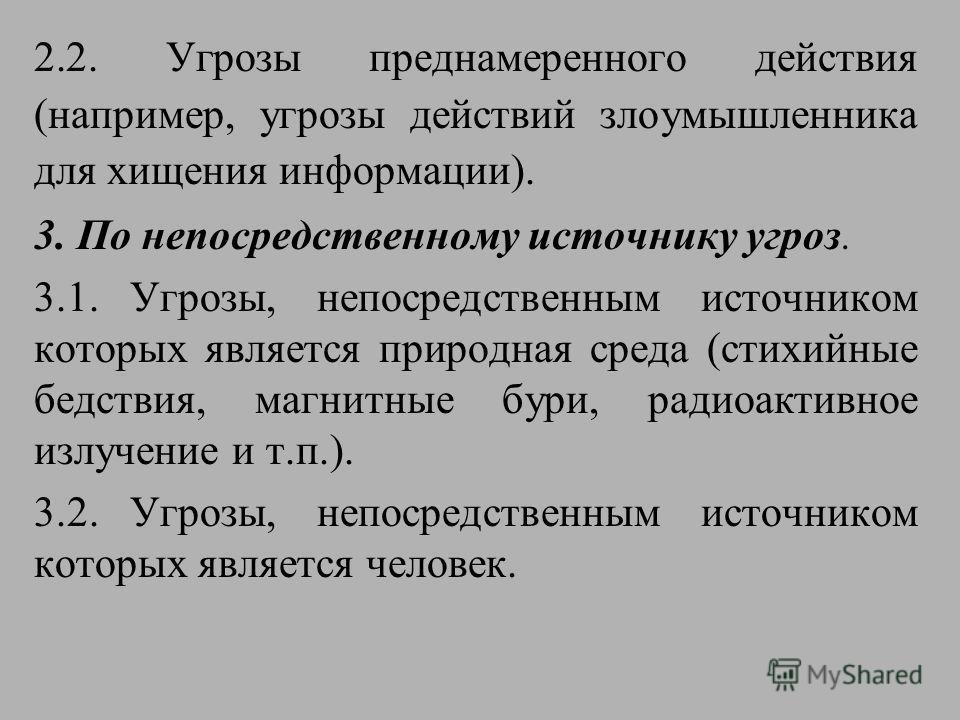 2.2. Угрозы преднамеренного действия (например, угрозы действий злоумышленника для хищения информации). 3. По непосредственному источнику угроз. 3.1.Угрозы, непосредственным источником которых является природная среда (стихийные бедствия, магнитные б