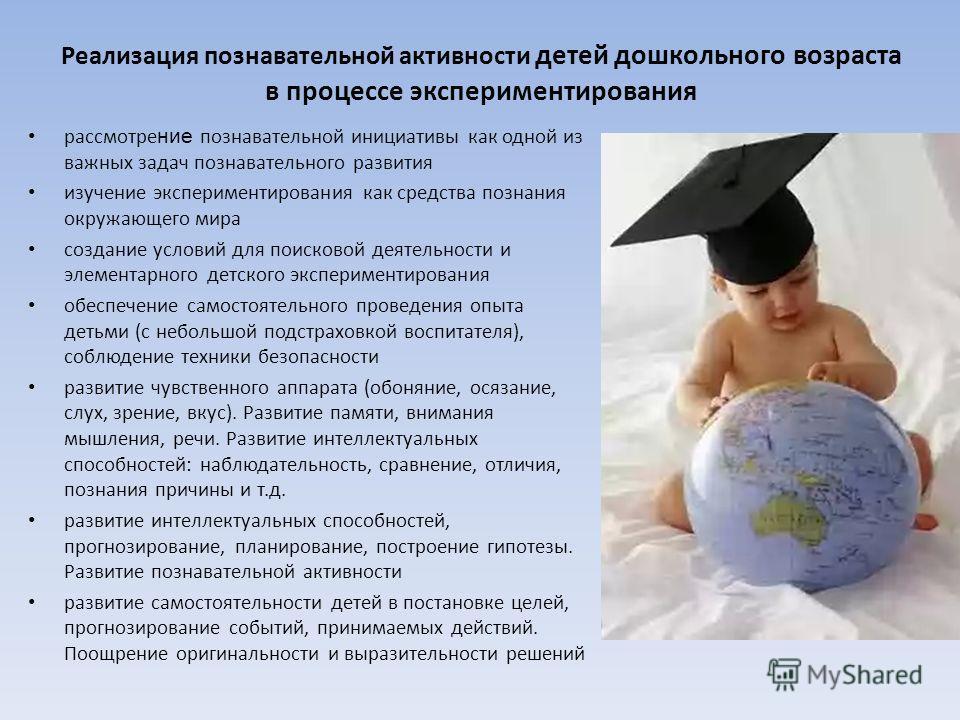 Реализация познавательной активности детей дошкольного возраста в процессе экспериментирования рассмотре ние познавательной инициативы как одной из важных задач познавательного развития изучение экспериментирования как средства познания окружающего м