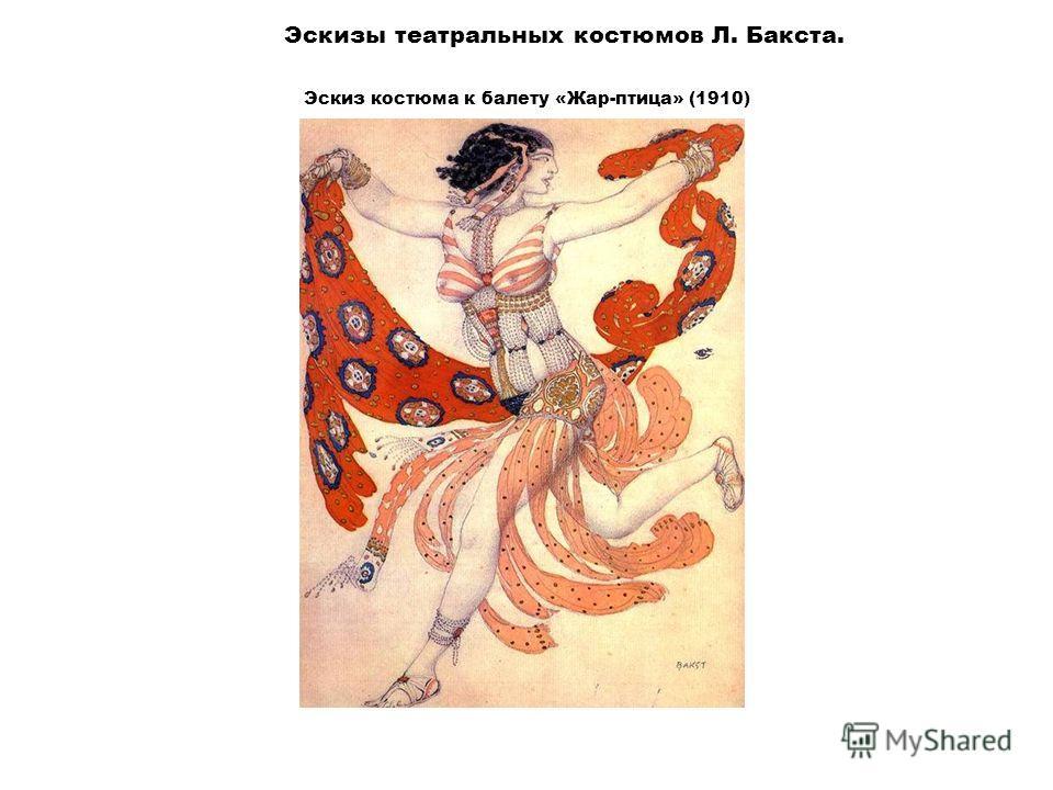 Эскизы театральных костюмов Л. Бакста. Эскиз костюма к балету «Жар-птица» (1910)