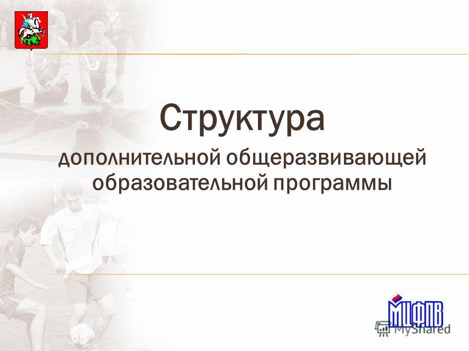 Структура дополнительной общеразвивающей образовательной программы