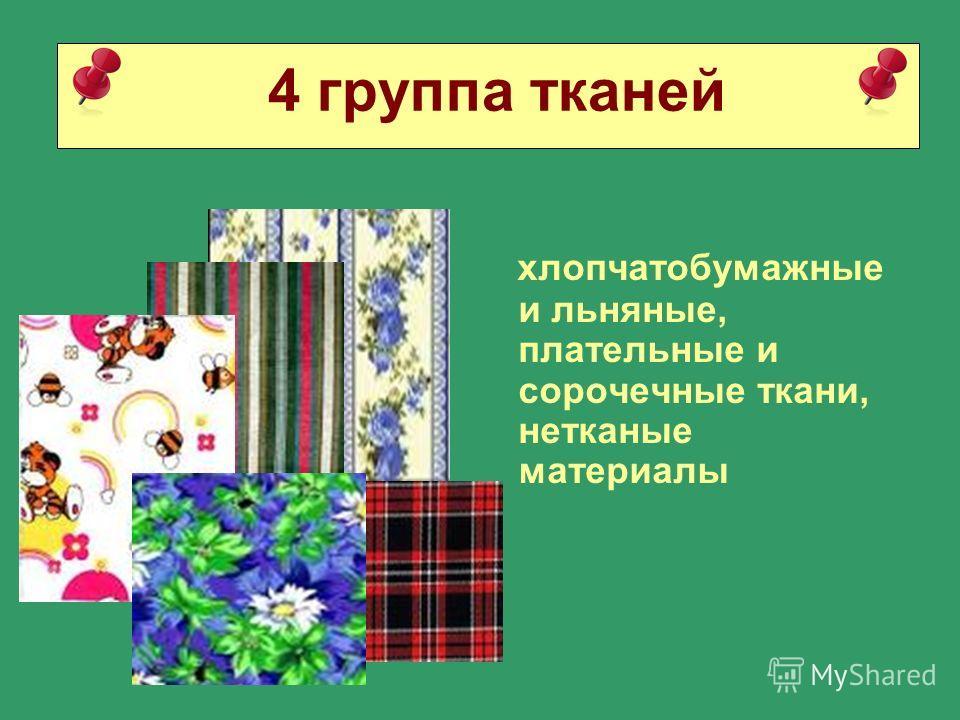 4 группа тканей хлопчатобумажные и льняные, плательные и сорочечные ткани, нетканые материалы