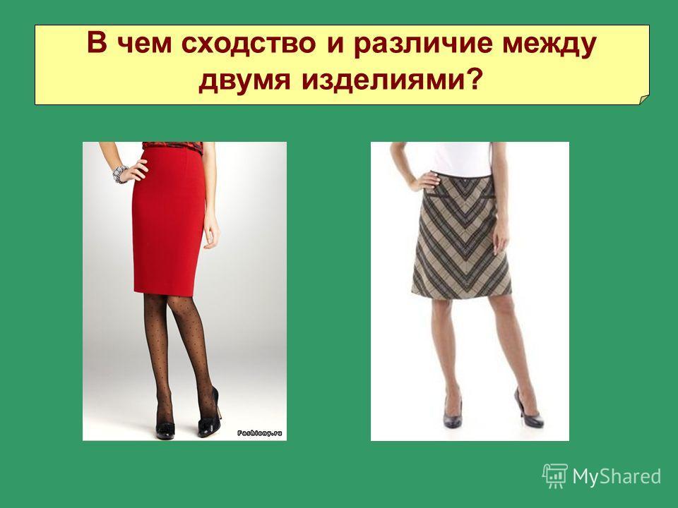 В чем сходство и различие между двумя изделиями?