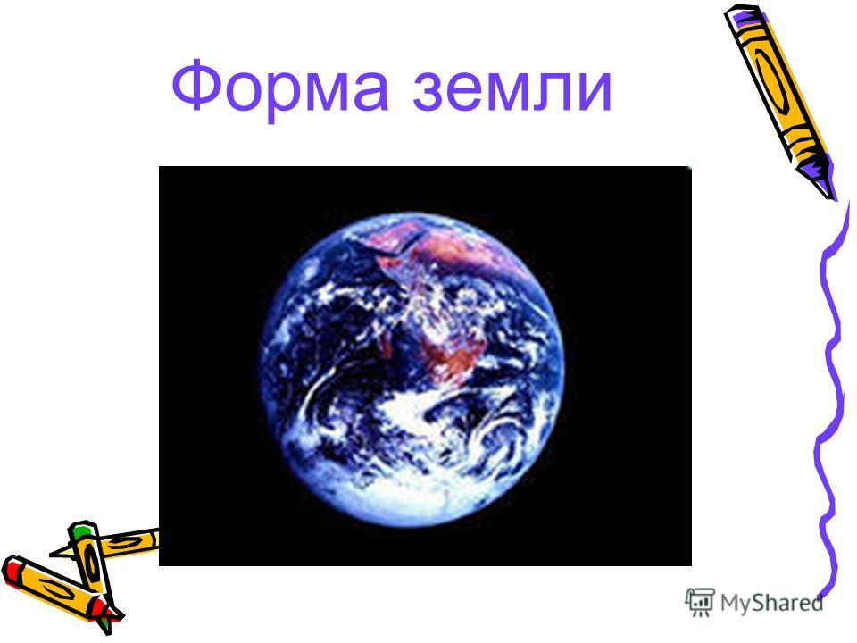 Форма земли