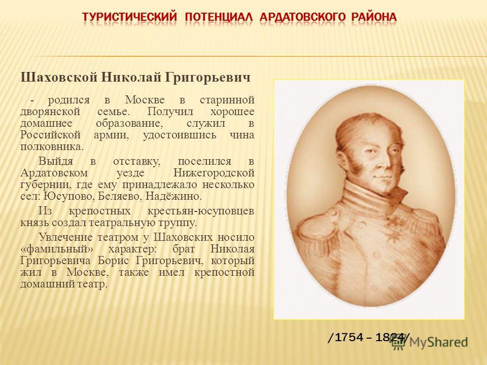 Шаховской Николай Григорьевич - родился в Москве в старинной дворянской семье. Получил хорошее домашнее образование, служил в Российской армии, удостоившись чина полковника. Выйдя в отставку, поселился в Ардатовском уезде Нижегородской губернии, где