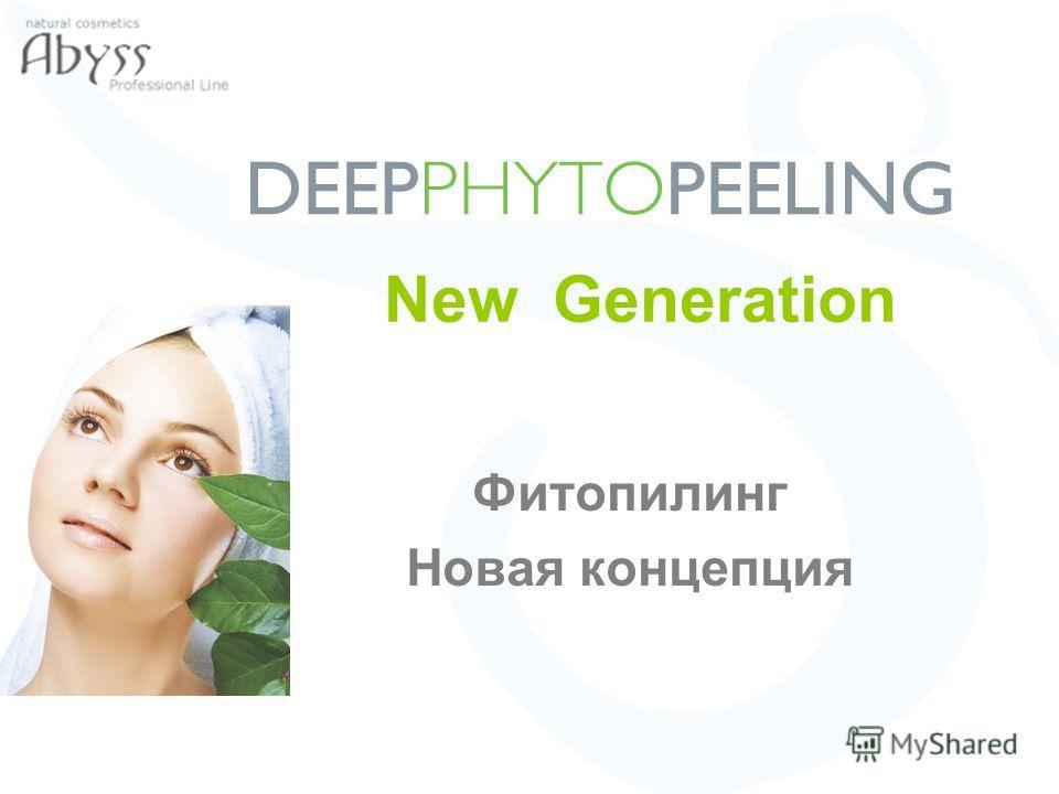 New Generation Фитопилинг Новая концепция