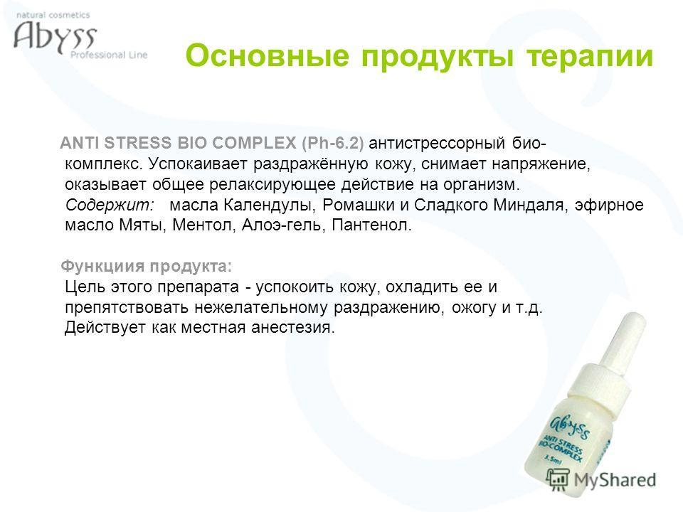 ANTI STRESS BIO COMPLEX (Ph-6.2) антистрессорный био- комплекс. Успокаивает раздражённую кожу, снимает напряжение, оказывает общее релаксирующее действие на организм. Содержит: масла Календулы, Ромашки и Сладкого Миндаля, эфирное масло Мяты, Ментол,