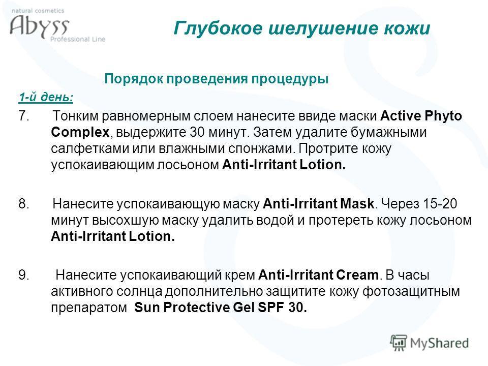 Глубокое шелушение кожи Порядок проведения процедуры 1-й день: 7. Тонким равномерным слоем нанесите ввиде маски Active Phyto Complex, выдержите 30 минут. Затем удалите бумажными салфетками или влажными спонжами. Протрите кожу успокаивающим лосьоном A