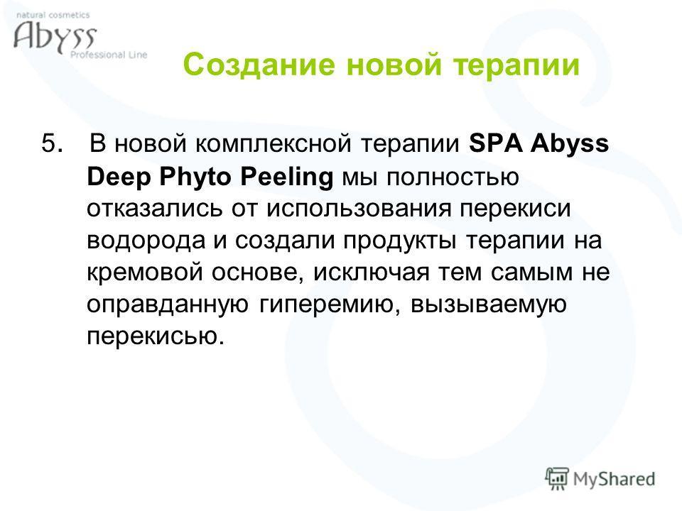 Создание новой терапии 5. В новой комплексной терапии SPA Abyss Deep Phyto Peeling мы полностью отказались от использования перекиси водорода и создали продукты терапии на кремовой основе, исключая тем самым не оправданную гиперемию, вызываемую перек