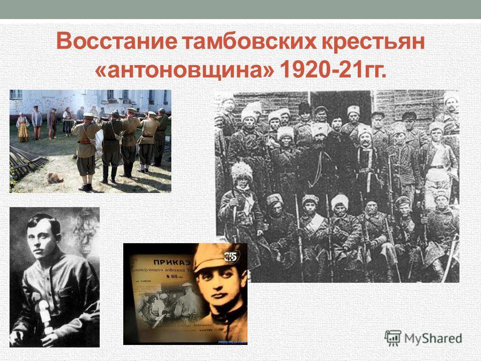 Восстание тамбовских крестьян «антоновщина» 1920-21гг.