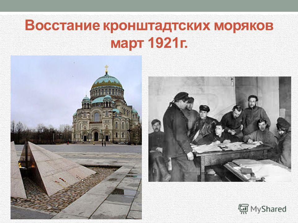 Восстание кронштадтских моряков март 1921г.
