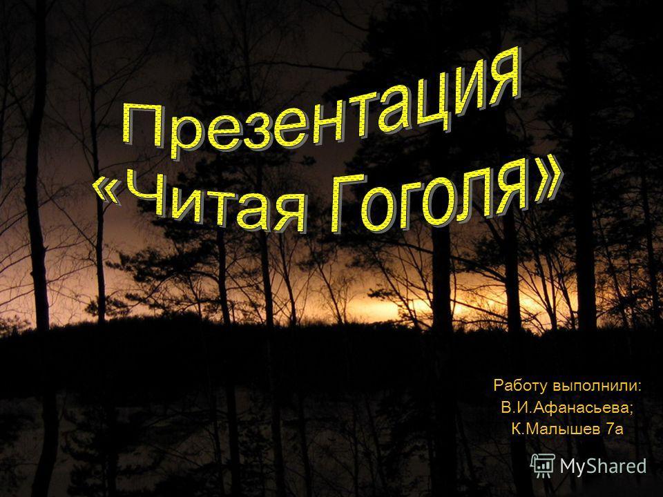 Работу выполнили: В.И.Афанасьева; К.Малышев 7а