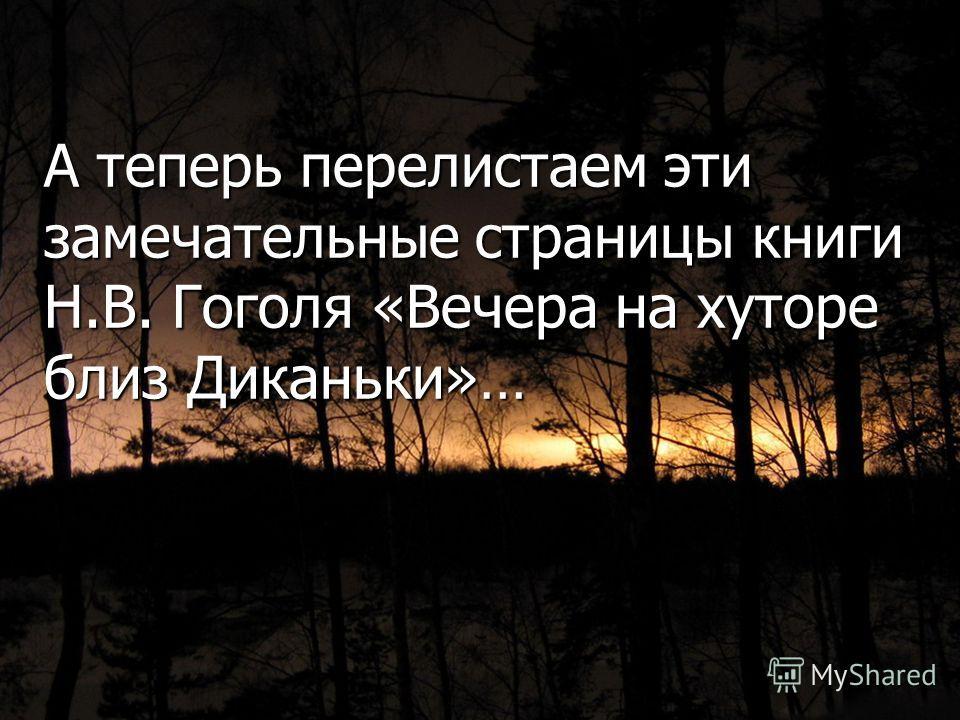 А теперь перелистаем эти замечательные страницы книги Н.В. Гоголя «Вечера на хуторе близ Диканьки»…