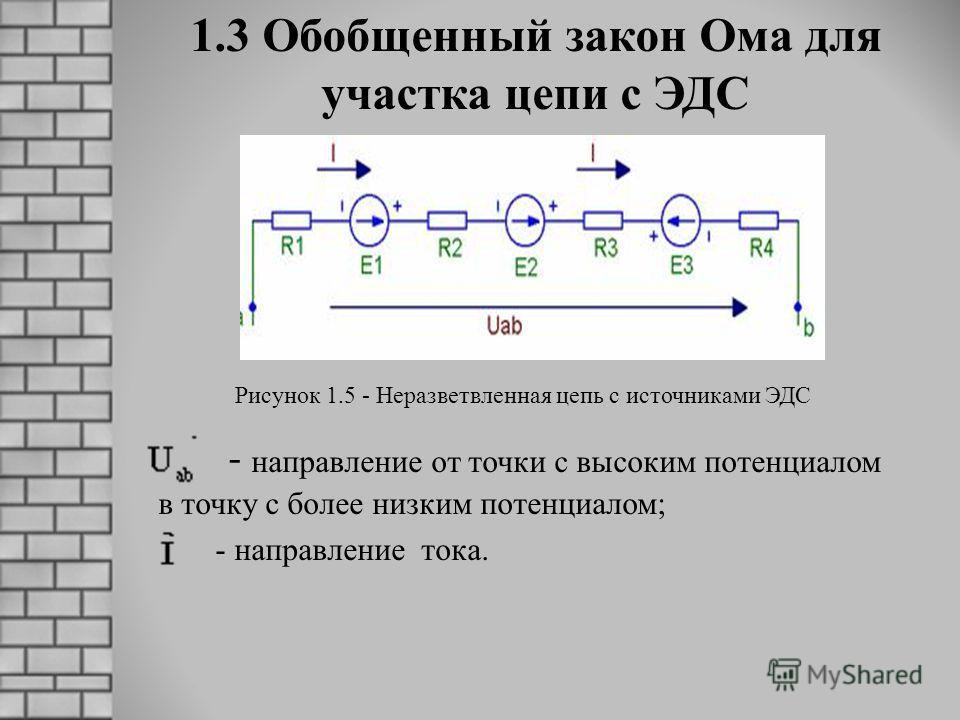 1.3 Обобщенный закон Ома для участка цепи с ЭДС - направление от точки с высоким потенциалом в точку с более низким потенциалом; - направление тока. Рисунок 1.5 - Неразветвленная цепь с источниками ЭДС
