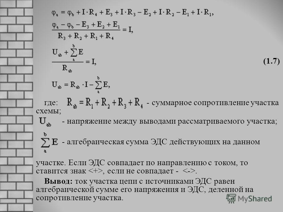 (1.7) где: - суммарное сопротивление участка схемы; - напряжение между выводами рассматриваемого участка; - алгебраическая сумма ЭДС действующих на данном участке. Если ЭДС совпадает по направлению с током, то ставится знак, если не совпадает -. Выво