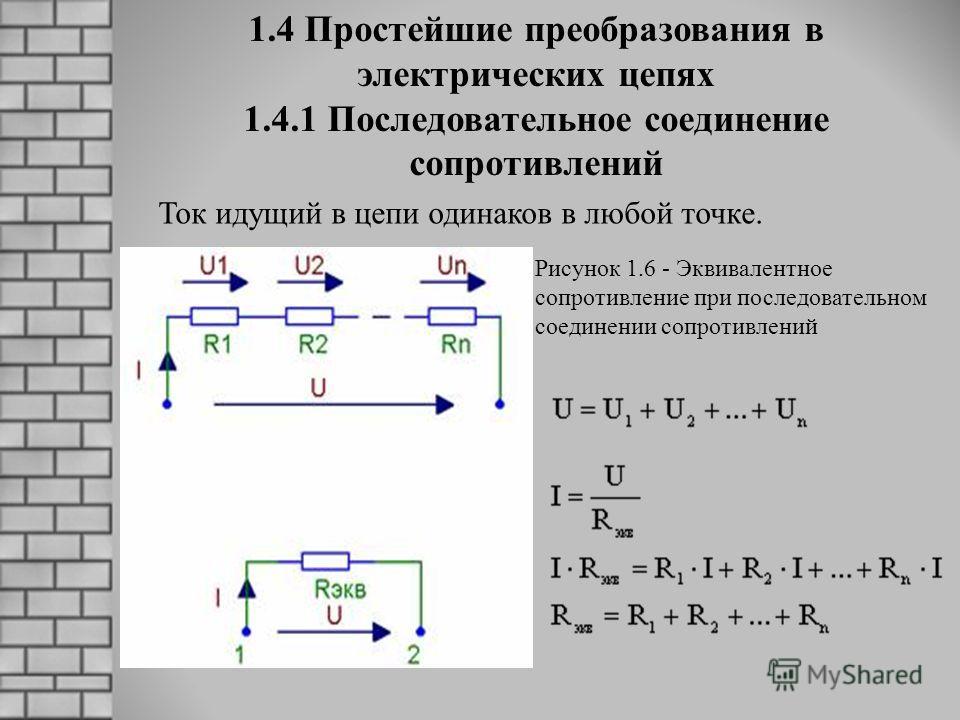 1.4 Простейшие преобразования в электрических цепях 1.4.1 Последовательное соединение сопротивлений Ток идущий в цепи одинаков в любой точке. Рисунок 1.6 - Эквивалентное сопротивление при последовательном соединении сопротивлений