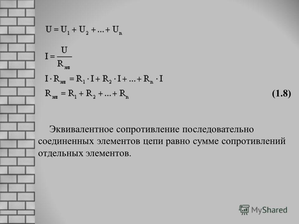 (1.8) Эквивалентное сопротивление последовательно соединенных элементов цепи равно сумме сопротивлений отдельных элементов.